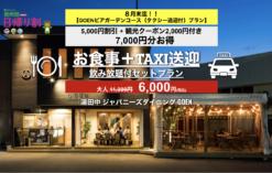 GOEN kenminwari banner taxi